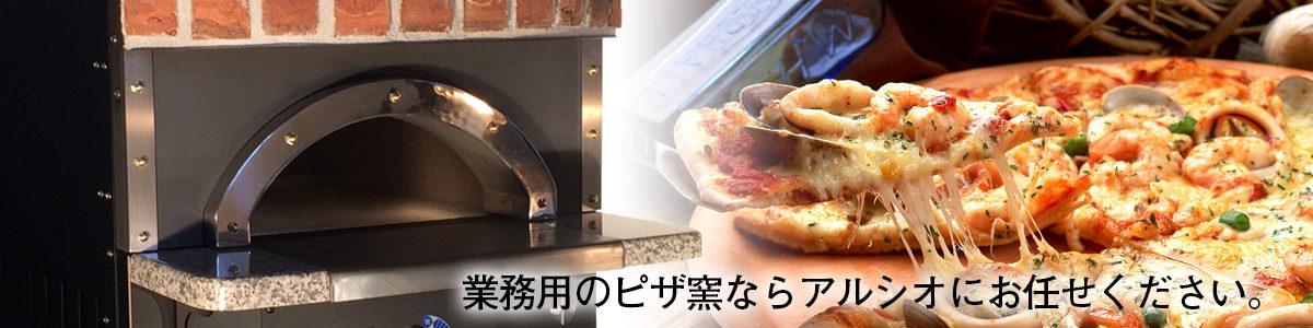 業務用のピザ窯はアルシオまで